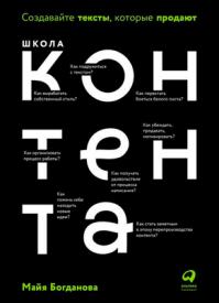 Школа контента. Богданова Майя И.