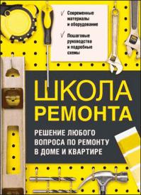 Школа ремонта. Т. Барышникова