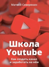 Школа YouTube. Матвей Северянин