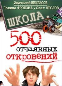 Школа. 500 отчаянных откровений. Анатолий Некрасов, Олег Фролов, Полина Фролова