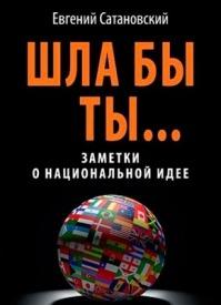 Шла бы ты… Заметки о национальной идее. Евгений Сатановский