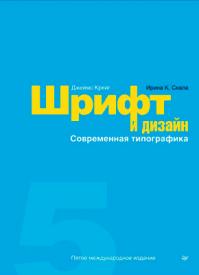 Шрифт и дизайн. Современная типографика. Джемс Крейг, Ирина Скала
