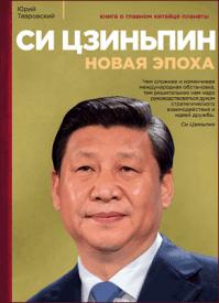 Си Цзиньпин. Юрий Тавровский