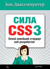 Сила CSS3. Зои Джилленуотер