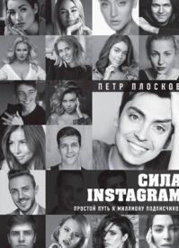 Сила Instagram. Простой путь к миллиону подписчиков. Петр Плосков