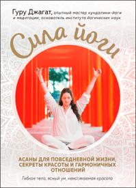 Сила йоги. Гуру Джагат