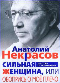 Сильная женщина. Анатолий Некрасов