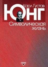 Символическая жизнь (сборник). Карл Густав Юнг