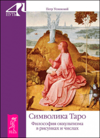 Символика Таро. Петр Успенский