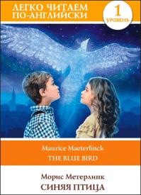 Синяя птица (на английском). Коллектив авторов
