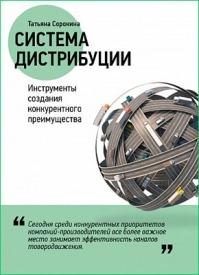 Система дистрибуции. Татьяна Сорокина