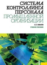 Система контроллинга персонала промышленной организации. Сергей Викторович Ковалев