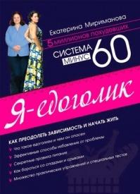 Система минус 60. Я – едоголик. Екатерина Мириманова
