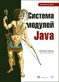 Система модулей Java. Николай Парлог