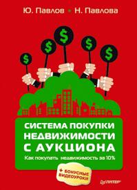 Система покупки недвижимости с аукциона. Н. Павлова, Ю. Павлов