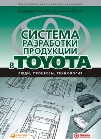 Система разработки продукции в Toyota. Джеффри Лайкер, Джеймс Морган