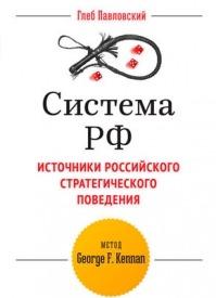 Система РФ. Глеб Павловский