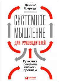 Системное мышление для руководителей. Деннис Шервуд