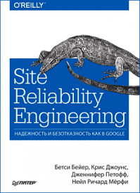 Site Reliability Engineering. Бетси Бейер, Дженнифер Петофф, Крис Джоунс, Нейл Ричард Мёрфи