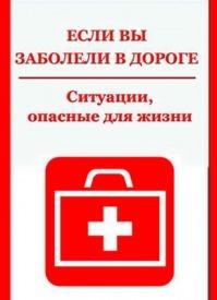 Ситуации, опасные для жизни. Илья Мельников