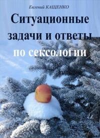Ситуационные задачи и ответы по сексологии. Евгений Кащенко
