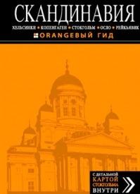 Скандинавия: Хельсинки, Копенгаген, Стокгольм, Осло, Рейкьявик. Путеводитель. Семен Павлюк