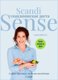 Скандинавская диета Scandi Sense. Сьюзи Венгель