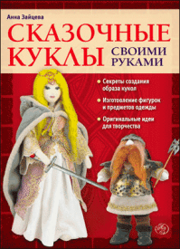 Сказочные куклы своими руками. Анна Зайцева