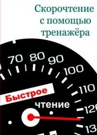 Скорочтение с помощью тренажёра. Илья Мельников