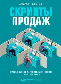 Скрипты продаж. Дмитрий Ткаченко