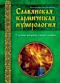 Славянская кармическая нумерология. Веленава