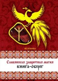 Славянская защитная магия. Книга-оберег. Веленава