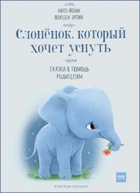 Слонёнок, который хочет уснуть. Карл-Йохан Эрлин