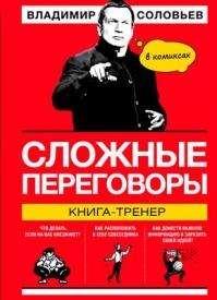 Сложные переговоры. Книга-тренер в комиксах. Владимир Соловьев