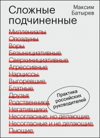 Сложные подчиненные. Максим Батырев