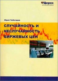 Случайность и неслучайность биржевых цен. Ю. А. Чеботарев
