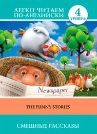 Смешные рассказы (на английском). Коллектив авторов