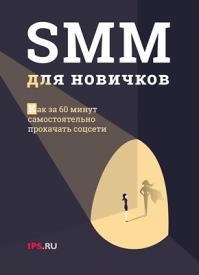 SMM для новичков (1PS.RU)