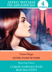 Собор Парижской богоматери (на английском). Виктор Мари Гюго