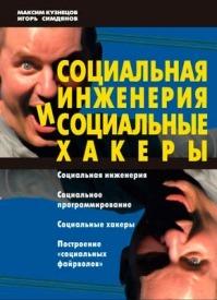 Социальная инженерия и социальные хакеры. Максим Кузнецов, Игорь Симдянов