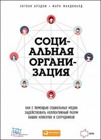 Социальная организация. Энтони Брэдли, Марк Макдоналд