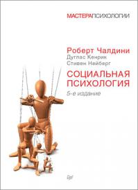 Социальная психология. Роберт Чалдини, Дуглас Кенрик, Стивен Нейберг