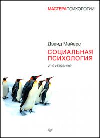 Социальная психология. Дэвид Майерс