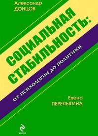 Социальная стабильность: от психологии до политики. Александр Донцов, Елена Перелыгина