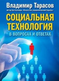 Социальная технология. Владимир Тарасов