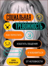 Социальная тревожность. Эллен Хендриксен