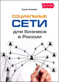 Социальные сети для бизнеса в России. Сергей Чекмарев