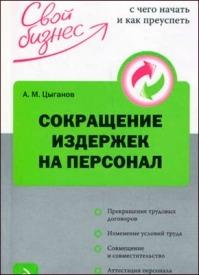 Сокращение издержек на персонал. Алексей Михайлович Цыганов
