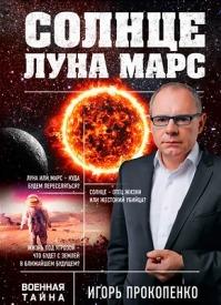 Солнце, Луна, Марс. Игорь Прокопенко