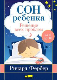 Сон ребенка. Ричард Фербер
